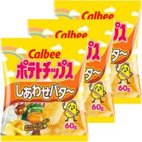 カルビー ポテトチップスしあわせバタ~ 60g 1セット(3袋)