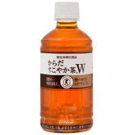 【トクホ・特保】コカ・コーラ からだすこやか茶W(ダブル) 350ml 1箱(24本入)