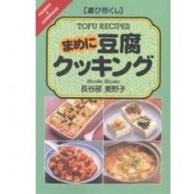 まめに豆腐クッキング/長谷部美野子/レシピ