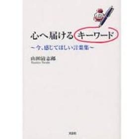 心へ届けるキーワード 今、感じてほしい言葉集/山田清志郎