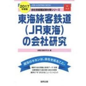 東海旅客鉄道〈JR東海〉の会社研究 JOB HUNTING BOOK 2017年度版/就職活動研究会