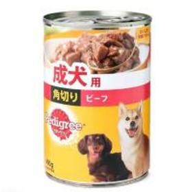 15%OFFクーポン対象商品 ペディグリー 成犬用 角切り ビーフ 400g ドッグフード ぺティグリー 2缶入り クーポンコード:CKJNNWW
