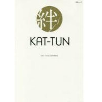 KAT-TUN絆 亀梨和也・上田竜也・中丸雄一 J最強グループの明暗/KAT-TUNLOVE研究会