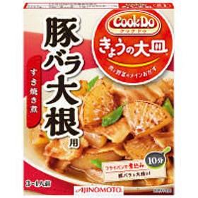 味の素KK 「Cook Do きょうの大皿」51 豚バラ大根用