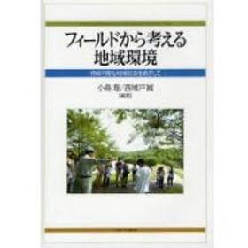 フィールドから考える地域環境 持続可能な地域社会をめざして/小島聡/西城戸誠