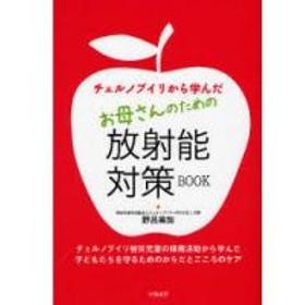 チェルノブイリから学んだお母さんのための放射能対策BOOK/野呂美加