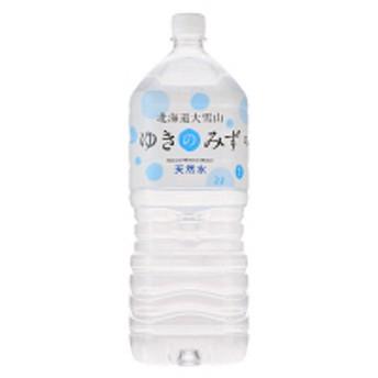 【軟水】ロジネットジャパン 北海道大雪山ゆきのみず 2L 1箱(6本入)
