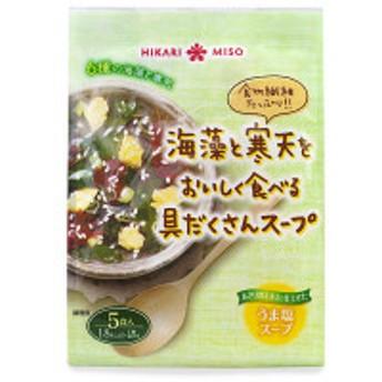 インスタント 海藻と寒天をおいしく食べる具だくさんスープ 1袋(5食入) ひかり味噌