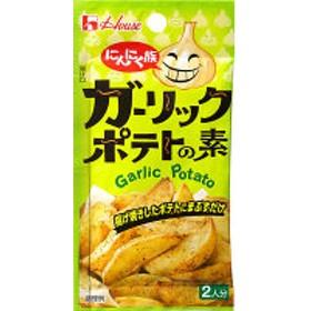 ハウス食品 にんにく族 ガーリックポテトの素 10g 1袋