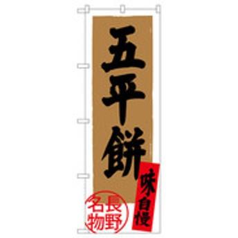 のぼり屋工房 のぼり SNB-3785 「五平餅 長野名物」 33785 (取寄品)