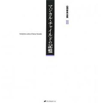 山田孝男全集 2/山田孝男