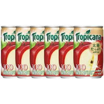 キリンビバレッジ トロピカーナ100%ジュース アップル 160g 1セット(6缶)