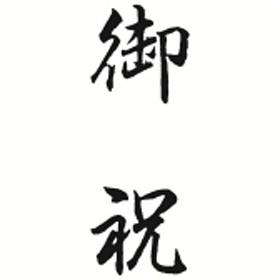 シヤチハタ Xスタンパー 「御祝」 縦書き 黒 XBN-208V4(直送品)