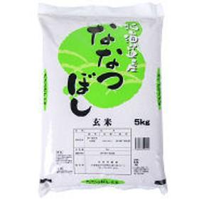 【玄米】北海道産ななつぼし 5kg 平成30年産