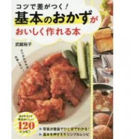 コツで差がつく!基本のおかずがおいしく作れる本/武蔵裕子/レシピ