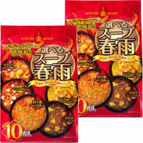 インスタント 選べるスープ春雨 スパイシーHOT 2袋 ひかり味噌