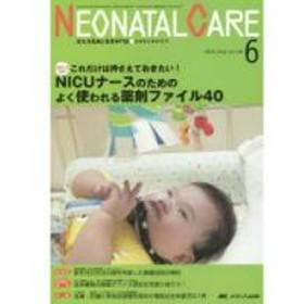 ネオネイタルケア 新生児医療と看護専門誌 vol.28-6(2015-6)