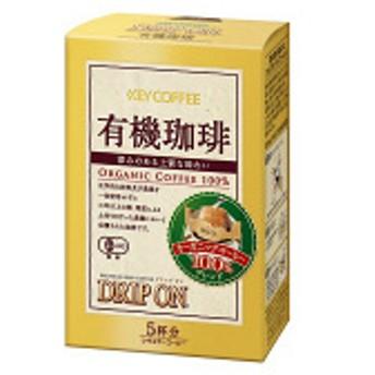 【ドリップコーヒー】キーコーヒー ドリップオン 有機珈琲 1箱(5袋入)