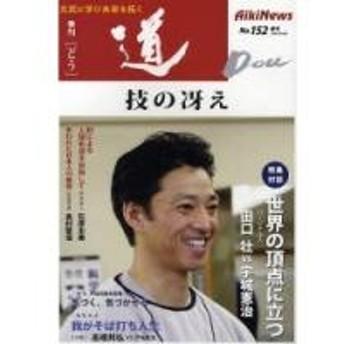 季刊〈道〉 No.152(2007春号)