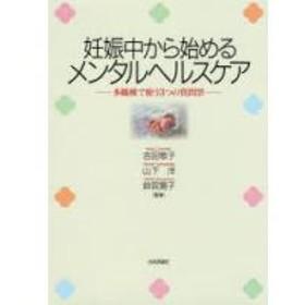 妊娠中から始めるメンタルヘルスケア 多職種で使う3つの質問票/吉田敬子/山下洋/鈴宮寛子