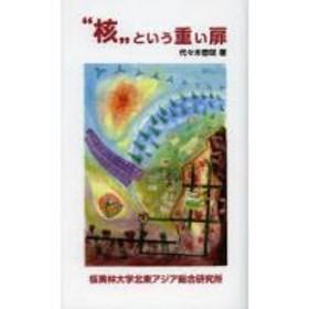 """""""核""""という重い扉/代々木壱咲"""