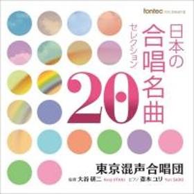 合唱曲オムニバス / 東京混声合唱団/日本の合唱名曲セレクション20(2CD)【CD】