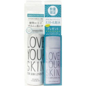 【数量限定】LOVE YOUR SKIN ボタニカルミストセットA (クレンジング) + ミスト化粧付き I-ne