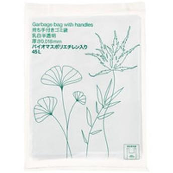 アスクル オリジナル持ち手付きゴミ袋 乳白半透明45L UU570 1パック(30枚入)