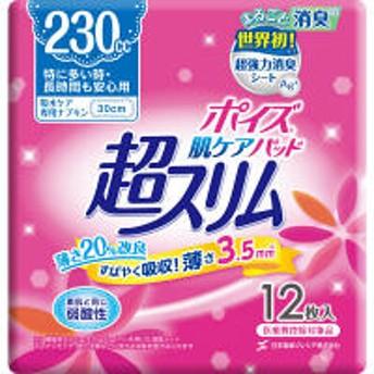 吸水ナプキン 特に多い時・長時間も安心用 230cc 30cm 12枚 ポイズ肌ケアパッド 超スリム 1パック(12枚)日本製紙クレシア