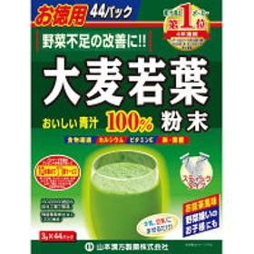 山本漢方製薬 大麦若葉 粉末100% スティックタイプ お徳用 1箱(3g×44包) 青汁