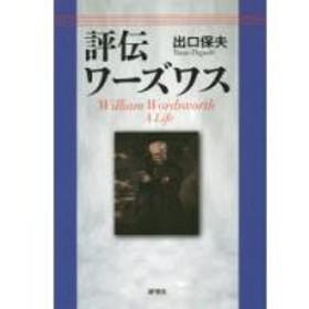 評伝ワーズワス/出口保夫
