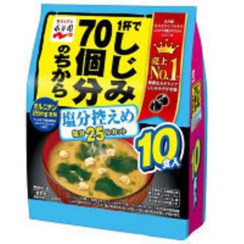 インスタント味噌汁 1杯でしじみ70個分のちから塩分控えめ お徳用 1個(10食入) 永谷園