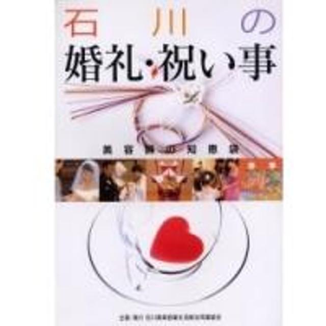 石川の婚礼・祝い事 美容師の知恵袋/今村充夫/本康宏史