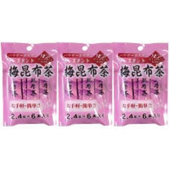 大井川茶園 インスタント梅昆布茶 1セット(18本:6本入×3袋)