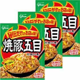 江崎グリコ 焼豚五目炒飯の素 1セット(3袋入)