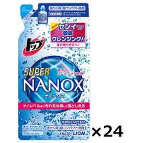 トップ スーパーNANOX(ナノックス) 詰め替え 360g 1ケース(24個入) 衣料用洗剤 ライオン