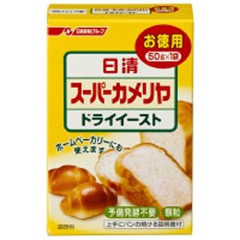 日清フーズ スーパーカメリヤ ドライイースト(お徳用) 50g 334090 1個