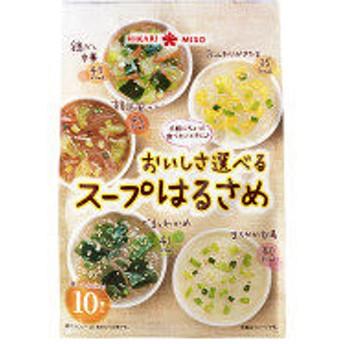 ひかり味噌 おいしさ選べるスープはるさめ 1袋(10食入)