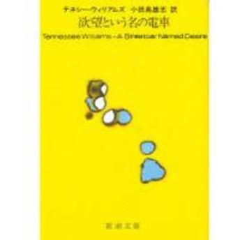 欲望という名の電車/テネシー・ウィリアムズ/小田島雄志