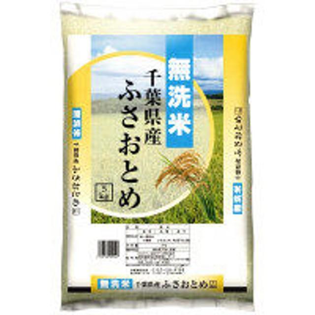 【無洗米】千葉県産ふさおとめ 平成30年産