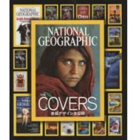 NATIONAL GEOGRAPHIC THE COVERS表紙デザイン全記録/マーク・コリンズ・ジェンキンス/藤井留美