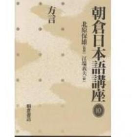 朝倉日本語講座 10/江端義夫