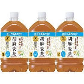 【トクホ・特保】サントリー 胡麻麦茶 1.05L 1セット(3本)