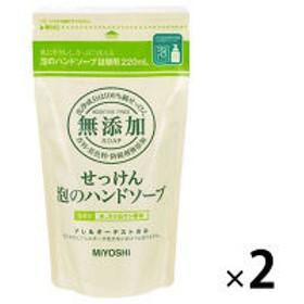 無添加 せっけん 泡のハンドソープ 詰め替え 1セット(220mL×2個) ミヨシ石鹸