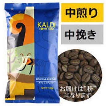 カルディコーヒーファーム【焙煎珈琲】スペシャルブレンド 1袋(200g) 中挽き(取寄品)