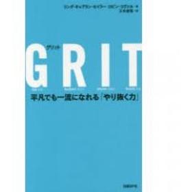 GRIT 平凡でも一流になれる「やり抜く力」/リンダ・キャプラン・セイラー/ロビン・コヴァル/三木俊哉