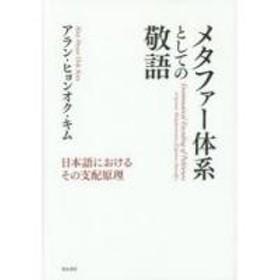 メタファー体系としての敬語 日本語におけるその支配原理/アラン・ヒョンオク・キム