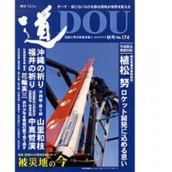 季刊〈道〉 No.174(2012秋号)