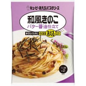 キユーピー あえるパスタソース 和風きのこ バター醤油仕立て(1人前×2) 1個