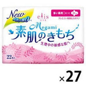 ナプキン 多い日の昼用 羽つき 23cm エリス Megami(メガミ) 素肌のきもち 1ケース(594枚) 大王製紙